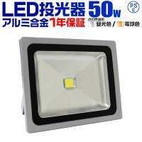 ◆3%OFFクーポン配布中◆  安心の1年保証付き!  LED採用の省エネ投光器ライトです。 50W...