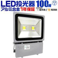 ◆3%OFFクーポン配布中◆  安心の1年保証付き!  LED採用の省エネ投光器ライトです。 非常に...