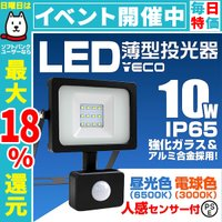 薄くて軽い! 人や物の動きを感知する人感センサー付き 10W LED投光器です!  10Wの高輝度L...