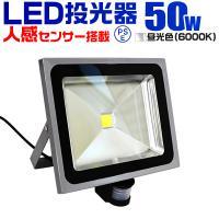 ◆3%OFFクーポン配布中◆  人や物の動きを感知する人感センサー付き 50W LED投光器です! ...