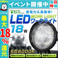 ◆3%OFFクーポン配布中◆LEDライトなので省エネの上に明るさ抜群!バッテリーへの負担も軽減!取り...