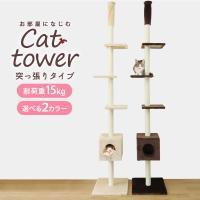 ◆3%OFFクーポン配布中◆  上下運動でストレス解消!長ーく使えるキャットタワー! 愛猫の爪とぎや...