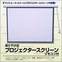 ◆3%OFFクーポン配布中◆  シンプルなフラットタイプの電動スクリーンです! フレームには反射防止...