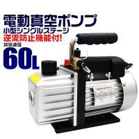 ◆3%OFFクーポン配布中◆  小型で使いやすい電動真空ポンプです。 カーエアコン、家庭用エアコンの...