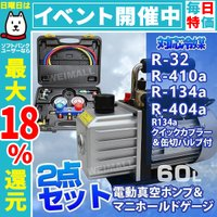 ◆3%OFFクーポン配布中◆  セットでお買い得♪ エアコンガスチャージキット マニホールドゲージ&...