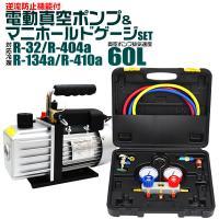 エアコンガスチャージ ガス補充 マニホールドゲージ&真空ポンプ セット R134a R32 R410a R404a 対応冷媒