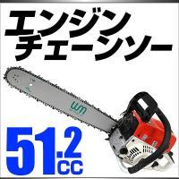 ◆3%OFFクーポン配布中◆  プロ仕様の20インチ対応チェーンソーです。  切れ味が良く太い木もシ...