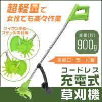 片手でラクラク!カンタン操作! 家庭で手軽にできるコンパクトな電動草刈機です。  安全フリープロテク...
