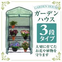 簡単に設置可能な3段用ガーデンハウスです。  あなたの大切なお花たちを風や雨からガーデンハウスが守っ...