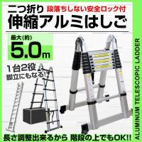 はしご 伸縮 アルミ 伸縮はしご 脚立 ハシゴ アルミ 伸縮はしご 伸びる 梯子スーパーラダー 5m 雪下ろし