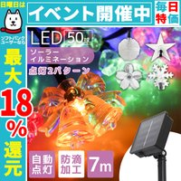 LEDソーラーイルミネーション デザイン選択 7m 防滴 屋外 クリスマス ハロウィン イルミネーションライト いい買い物セール