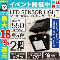 LEDソーラーライト センサーライト 人感 防水 玄関 3m 昼光色 防犯 自動照明 太陽光充電 2個セット ソーラーガーデンライト
