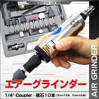 ◆3%OFFクーポン配布中◆  人気のエアーグラインダーキットです。 金属などの研磨、研削に。各種砥...