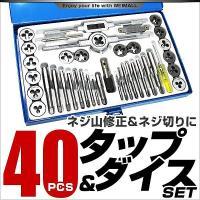 ◆3%OFFクーポン配布中◆  つぶれたボルトのネジ山、ネジ穴を修復するタップダイスセットです。 車...