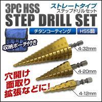◆3%OFFクーポン配布中◆  HSS鋼タイプのステップドリル3本セット。 薄い鉄板・アルミ板・木材...