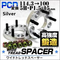 ◆3%OFFクーポン配布中◆  5穴のPCD114.3mmからPCD100mmに変換するスペーサーで...