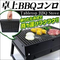 バーベキューコンロ コンパクト 卓上型 折り畳み グリル BBQコンロ 小型 炭 35cm キャンプ バーベキューグリル