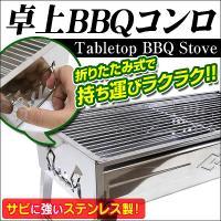 バーベキューコンロ ステンレス コンパクト 卓上型 折り畳み グリル BBQコンロ 小型 炭 45cm キャンプ バーベキューグリル