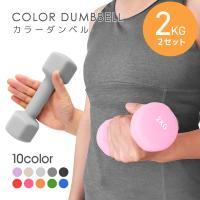ダンベル 2kg 2個セット カラー エクササイズ 鉄アレイ ウエイトトレーニング 筋トレ ダイエット