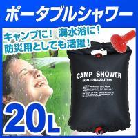 ポータブルシャワー 20L 簡易 手動式 ウォーター 携帯用 海水浴 アウトドア キャンプ アウトドア用品その他