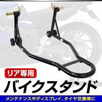 ◆3%OFFクーポン配布中◆  オートバイメンテナンスに、あると便利な リア専用バイクスタンドです。...