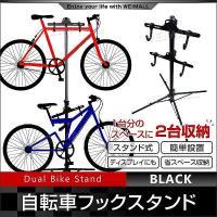 ◆3%OFFクーポン配布中◆  1台分のスペースに2台収納できる自転車フックスタンドです。   2台...