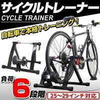 ◆3%OFFクーポン配布中◆  自宅がジムに早変わり! 25インチ〜29インチのロードバイクやマウン...