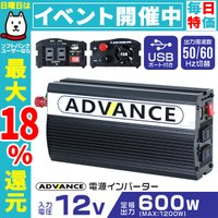 """◆3%OFFクーポン配布中◆  """"バッテリーの直流12Vを交流100Vに変換! コンセント2個付で同..."""