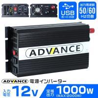 ◆3%OFFクーポン配布中◆  バッテリーの直流12Vを交流100Vに変換! コンセント3個付で同時...