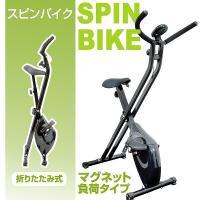 ◆3%OFFクーポン配布中◆  室内の運動にピッタリのエアロバイクです。 テレビを観ながら、好きな音...