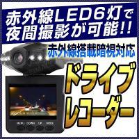 ◆3%OFFクーポン配布中◆  赤外線搭載暗視対応のドライブレコーダーです。  赤外線LED6灯で夜...