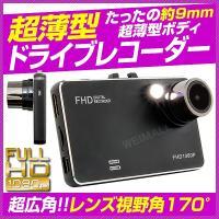 ドライブレコーダー最薄!! 安心の日本語マニュアル付属!! わずか約9mm!これほどの薄さに従来以上...
