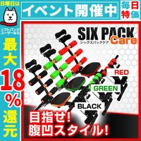 ◆3%OFFクーポン配布中◆  世界中で大ヒット!SIX PACK Care(シックスパックケア) ...