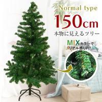 クリスマスツリー 150 cm 北欧 スリム 木 ヌードツリー おしゃれ スリム 組立簡単 置物 店舗用 業務用 ショップ用