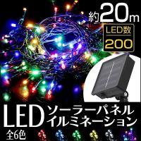 ソーラーイルミネーション LEDイルミネーション 200球 色選択 点灯8パターン 屋外 防滴 クリスマス ハロウィン飾り付け