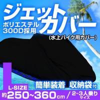 ◆3%OFFクーポン配布中◆  ポリエステル布タフタ織仕様の水上バイク用カバーです。  ゴムバンド仕...
