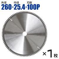 ◆3%OFFクーポン配布中◆  アルミ用 チップソー 260mmです。 アルミ材専用刃として開発され...