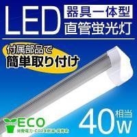 ◆3%OFFクーポン配布中◆  照明器具と一体化したLED蛍光灯です。 高性能高輝度LED(SMD)...