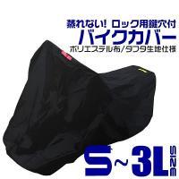 バイクカバー 大型 S M L 2L 3Lサイズ ボディカバー 収納袋付き ホンダ ヤマハ スズキ カワサキ 対応