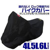 バイクカバー 大型 4L 5L 6Lサイズ ボディカバー 収納袋付き ホンダ ヤマハ スズキ カワサキ 対応
