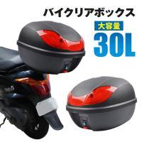 バイク リアボックス 30L トップケース バイクボックス バイク用ボックス 着脱可能式 30リットル 大容量