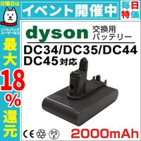 ◆3%OFFクーポン配布中◆  型番:ダイソン dyson DC34/DC35/DC44/DC45 ...