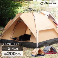 組み立てが簡単な3人用のワンタッチテントです!  女性でも簡単に組み立てができます! 初めてキャンプ...