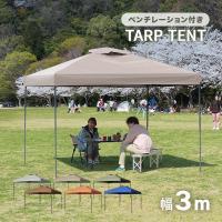 タープテント 3m×3m ワンタッチ サンシェード スチール 日よけ ベンチレーション有