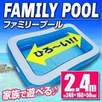 ◆3%OFFクーポン配布中◆  家族みんなで入れる!! ビッグサイズの家庭用プール♪  暑い夏には欠...