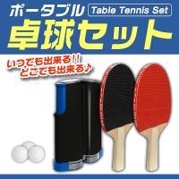 ◆3%OFFクーポン配布中◆  テーブルがあれば、どこでも楽しめるポータブル卓球セット! 伸縮自在の...