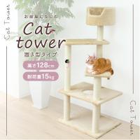 キャットタワー 据え置き型 小型 麻 高さ128cm 猫タワー おしゃれ 爪とぎ 猫グッズ スリム 遊び場