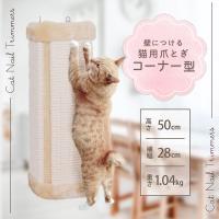 ◆3%OFFクーポン配布中◆  コーナータイプ猫用爪とぎ こんな飼い主さんにオススメです! ★壁や家...