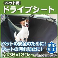 犬用ドライブ用品 ドライブシート ペット 車 後部座席 カーシート シートカバー 防水シート 汚れ防止