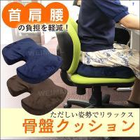 クッション 低反発 骨盤 腰痛 オフィス 椅子 骨盤矯正 背筋矯正 姿勢矯正 腰 背中 猫背 座布団 ドライブ